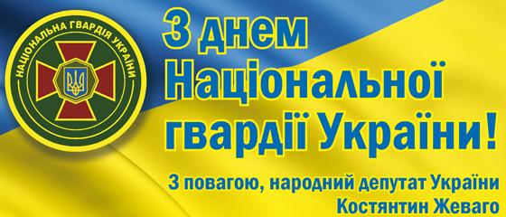 Поздравления с днем национальной гвардии Украины 2018