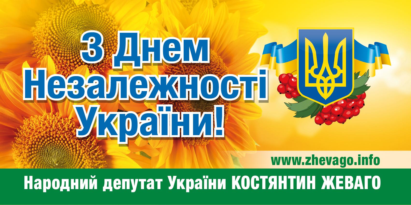 Смс поздравления с днем независимости Украины 96