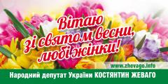 BORD_8_MARCH_VESNA_2